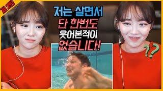 Download 이거만든사람 누구냐ㅋㅋㅋㅋ 웃음참기챌린지 2편 레전드편!!! Video