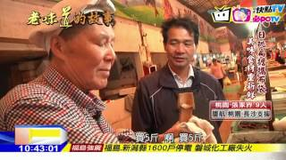 Download 20161122中天新聞 上海首家民營餐廳 33年不變的味道飄香 Video