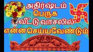 lakshmi kubera mantram | lakshmi kubera Pooja (Tamil) | panam