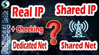 Download What is Real IP/Shared IP | Dedicated / Shared Internet | Check Real IP Video