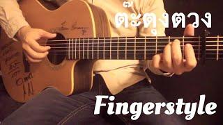 Download ต๊ะตุ่งตวง - Upiak Fingerstyle Guitar cover by toeyguitaree (tab) Video
