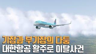 Download 대한항공 2033편 제주공항 활주로 이탈 사고. 기장과 부기장의 맞대결. Video
