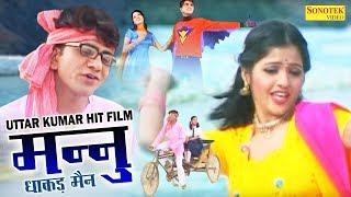 Download Mannu Dhakad Man | मन्नु धाकड़मैन | Uttar Kumar, Kavita Joshi | Dehati Full HD Film | New Film 2017 Video