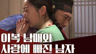 Download [사랑할 수 없는 남자] 김점룡의 첫사랑 여종 연지는 그의 이복 남매...? | 천일야사 159 회 다시보기 Video