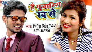 Download Latest Hindi Romantic Song - Hai Gujarish Ye Rabb Se - Shivesh Mishra - Superhit Hindi Songs 2018 Video