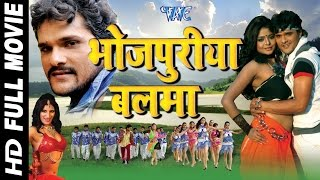 Download Bhojpuriya Balma - Superhit Full Bhojpuri Movie - Bhojpuri Full Film 2016 || Khesari Lal Video