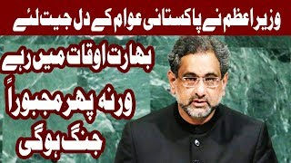 Download PM Abbasi calls for end to 'India-Sponsored Terror' in Pakistan - Headlines - 12:00 PM - 22 Sep 2017 Video