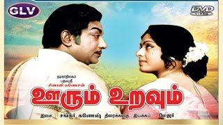 Download Oorum Uravum  Tamil Super Hit Full Movie   Starring:Sivaji Ganesan,K.R.Vijaya,A.V.M. Rajan Video