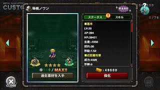 Download 特務ノワン:MSA ユニット紹介 Video