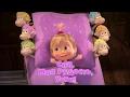 Download Маша и Медведь - Спи, моя радость, усни! (Серия 62) Video
