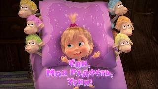 Download Маша и Медведь - Спи, моя радость, усни! (Серия 62) Новая серия! Video