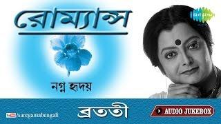 Download Romance of Bratati Bandopadhyay | Prem | Bengali Audio Jukebox Video