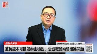 Download 范長龍不可能如泰山穩固,愛國教會兩會後笑開顏(《點點今天事》) Video
