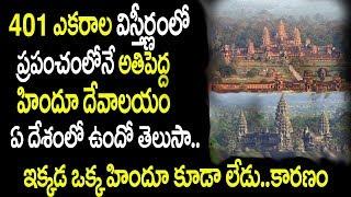 Download ఒక్క హిందూ కూడా లేని దేశంలో ప్రపంచంలోనే అతిపెద్ద హిందూ ఆలయం|Angkorwat-The Biggest Hindu Temple Video