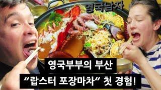 Download 랍스터, 낙지, 전복 다 꽉찬 혜자스러운 해물라면 실화!? 인생 해물 먹방!! Video