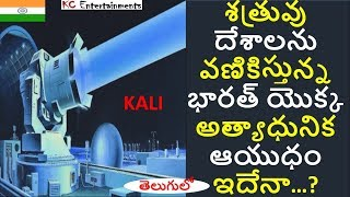 Download What is KALI ? India's Advanced Top Secret Weapon KALI in Telugu | KC Entertainments Video