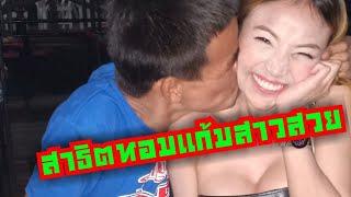 Download #สาธิตตายต่ำหอมแก้มสาวในผับบาวแดงพังโคน Video