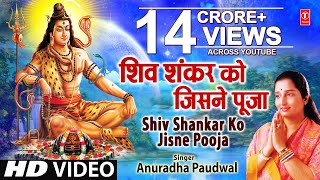 Download Shiv Shankar Ko Jisne Pooja By Anuradha Paudwal I Char Dham / Shiv Aaradhana Video