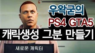 Download PS4 GTA5 캐릭생성 그분 만들기 : [우왁굳] Video