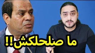 Download رداً على عبد الفتاح السيسي .. انا ما صلحلكش !! Video
