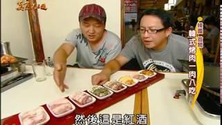 Download 【首爾 韓國】韓式烤肉最道地!想吃還得靠毅力!八色美味可是一點都難不倒我阿?!【美食大三通】 Video