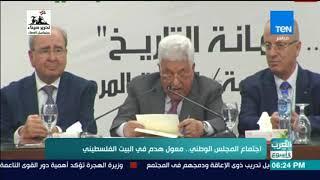 Download العرب في أسبوع - اجتماع المجلس الوطني.. معول هدم في البيت الفلسطيني Video