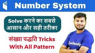 Download Number Series Tricks सबसे आसान और सही तरीका | सभी Expected Pattern के साथ Video