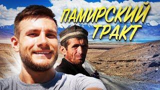 Download Таджикистан: лютый автостоп и голые таджики. Путешествие по Памирскому тракту! Video