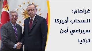 Download غراهام: انسحاب أميركا سيراعي أمن تركيا وهزيمة تنظيم الدولة Video
