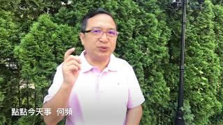Download 王岐山習近平人馬交錯,徐令義楊曉超使命不同(《點點今天事》) Video