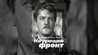 Download Кочующий фронт (1971) фильм Video