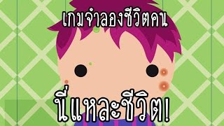 Download Life the game | เกมจำลองชีวิตคนหรือแมว zbing z. Video