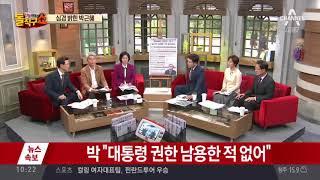 Download [속보] 박근혜 전 대통령, 법정에서 최초 직접 발언 Video