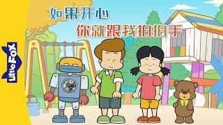 Download If You're Happy then Clap Your Hands Song (如果开心你就跟我拍拍手) | Sing-Alongs | Chinese | By Little Fox Video