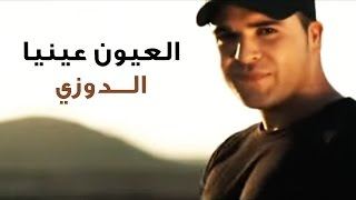 Download Douzi - Laayoun Aynia | (الدوزي - العيون عينيا (فيديو كليب Video