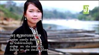 Download ເພງ ສຽງແຄນແທນໃຈ - ມຸກດາວັນ ສັນຕິພອນ / เพลง เสียงแคนแทนใจ - มุกดาวัน สันติพอน LAO SONG Video