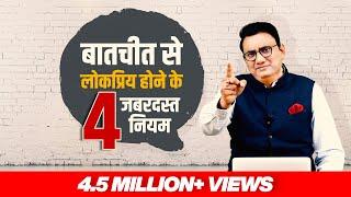 Download No. 223 | बातचीत से लोकप्रिय होने के 4 जबरदस्त नियम | Dr Ujjwal Patni Video
