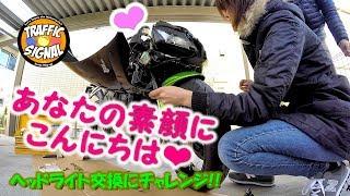 Download 【TS Motovlog #65】あなたの素顔にこんにちは❤ CBR600RRのヘッドライト交換にチャレンジ!! 【モトブログ】 Video