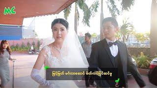 Download ျမင့္ျမတ္ မဂၤလာေဆာင္ မိတ္ကပ္ျပင္ဆင္မွဳ - Myin Myat Wedding Make-Up Video