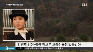 Download 정유라, 비거주자 신고…외국환거래 위반 검토 / SBS Video