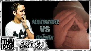 Download MAXMEONE ปะทะ นิลโลหิต รอบ 8 คนสุดท้าย [Thai Rap Audio Battle V.3] Video