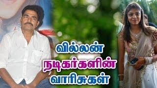 Download வில்லன் நடிகர்களின் வாரிசுகள் - Tamil Villain Actors Children Video