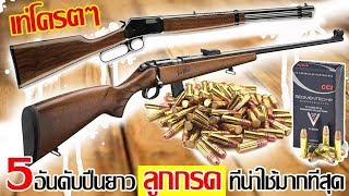 Download 5 อันดับ ปืนลูกกรด ที่น่าใช้ที่สุด โครตสวย!! Video