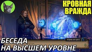 Download Кровная вражда #14 - Беседа на высшем уровне (прохождение игры) Video