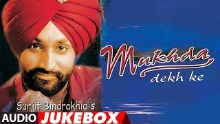 Download MUKHDA DEKH KE   SURJIT BINDRAKHIA   PUNJABI AUDIO JUKEBOX   ATUL SHARMA   PUNJABI SONGS Video
