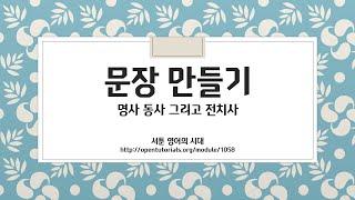 Download 영어 문장 만들기 Video