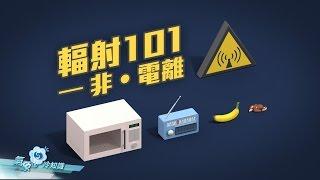 Download 輻射101 – 非‧電離 Video