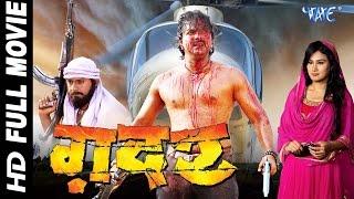Download ग़दर || GADAR || Super Hit Full Bhojpuri Movie 2016 || Pawan Singh || Bhojpuri Full Film Video