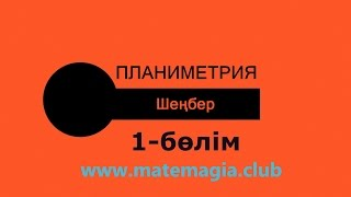 Download Шеңбер Video