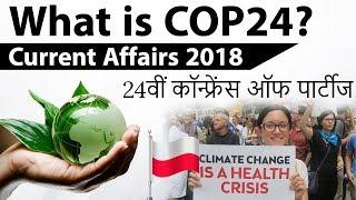 Download Cop 24 Meeting in Poland Full Analysis 24वीं कॉन्फ्रेंस ऑफ पार्टीज Current Affairs 2018 Video